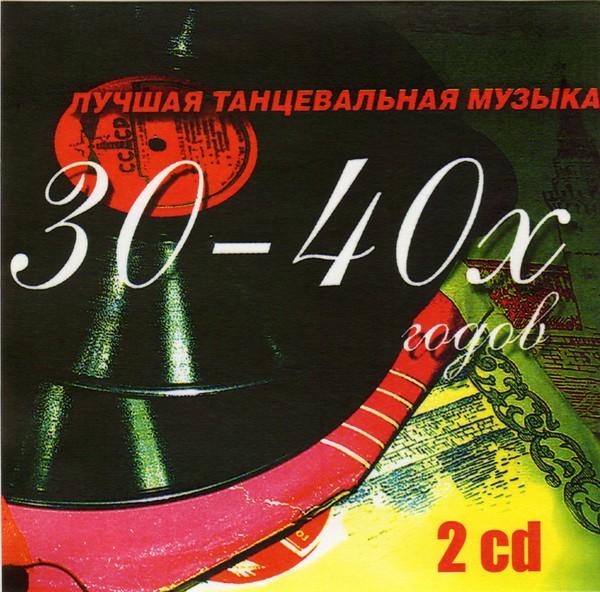 VA - Лучшая танцевальная музыка 30-40-х годов (2CD) CD2