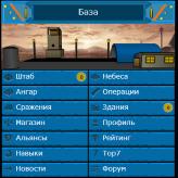 Скриншот из игры Гнев Небес